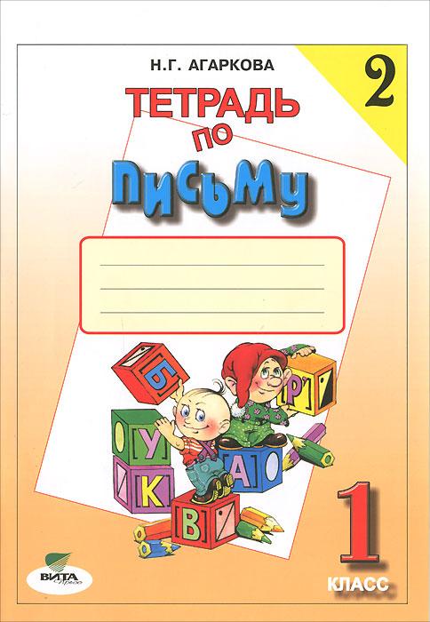Тетрадь по письму №2. 1 класс