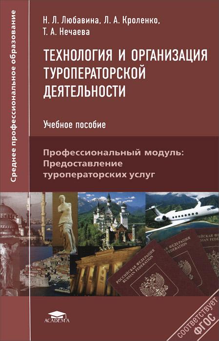 Технология и организация туроператорской деятельности. Учебное пособие