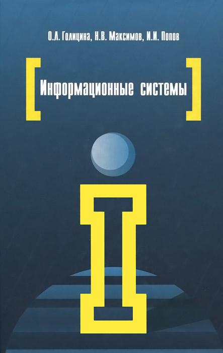 Информационные системы. Учебное пособие