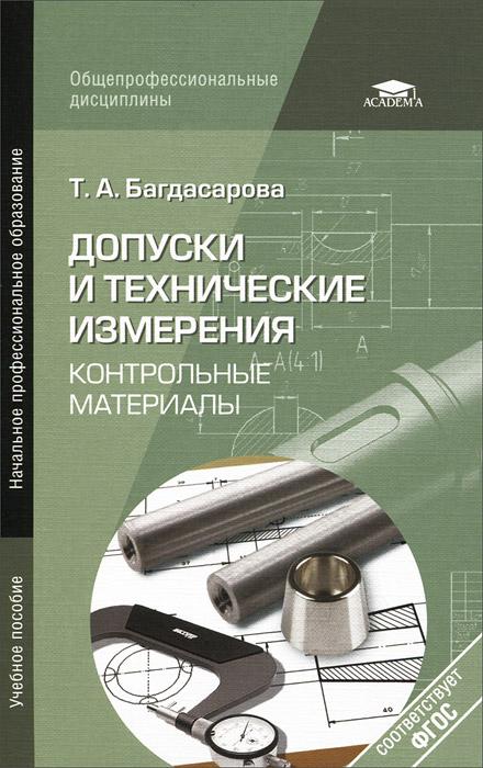 Допуски и технические измерения. Контрольные материалы. Учебное пособие