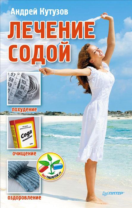 Лечение содой ( 978-5-496-00919-5 )