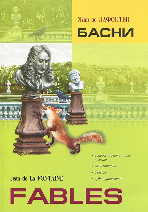 Жан де Лафонтен. Басни / Jean de La Fontaine: Fables