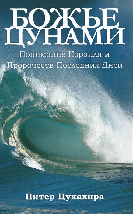 Божье цунами
