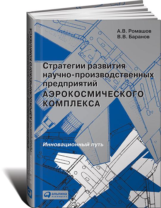 Стратегии развития научно-производственных предприятий аэрокосмического комплекса. Инновационный путь ( 978-5-9614-1077-8 )