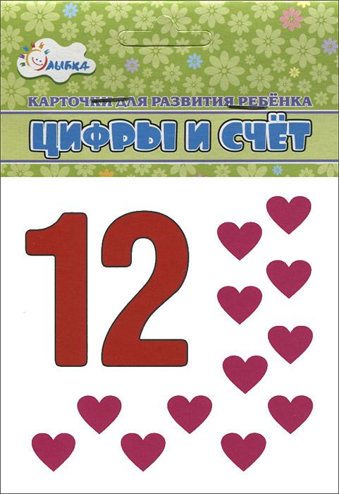 Цифры и счет (набор из 12 карточек)12296407Карточки для развития ребенка станут незаменимым помощником при знакомстве малышей с окружающим миром. На каждой карточке нарисована цифра и несколько предметов - звездочек, птичек, пчелок, ромашек, которые малышу предлагается посчитать. В наборе 12 карточек из картона с красочными запоминающимися картинками и подписью под каждым рисунком. Размер карточки: 11 см х 10 см.
