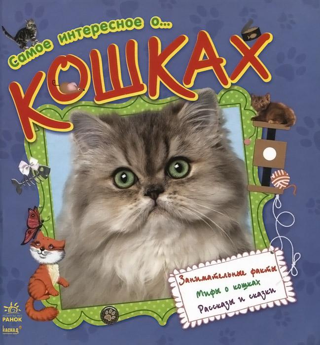 Самое интересное о кошках12296407Если ты очень любишь кошек, то эта книга - для тебя! Может, ты решил завести котёнка? Подумай хорошенько, имеешь ли ты такую возможность. Будет ли время для ухода и кормления? Кому сможешь оставить котика на время своего отсутствия? Готовы ли родители покупать ему продукты и оплачивать услуги ветеринара? Если вы с родными всё-таки решились, возникает другой вопрос: какую кошку вы хотели бы видеть в своем доме? Сейчас в мире известно более 700 разновидностей породистых кошек. Они различаются по внешнему виду и особенностям характера. Но некоторые любители считают, что кошки без породы лучше породистых, так же как дворняжки часто оказываются умнее и общительнее породистых собак. Выбор - за тобой. Книга поможет тебе поближе познакомиться с этим удивительным животным, которое, по словам австрийского учёного Конрада Лоренца, всё равно ...остаётся независимой, дикой маленькой пантерой. А проведённые недавно опросы показали, что кошка стала самым популярным животным в мире,...