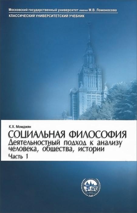 Социальная философия. Деятельностный подход к анализу человека, общества, истории. Часть 1
