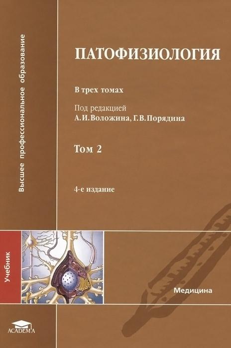 Патофизиология. Учебник. В 3 томах. Том 2