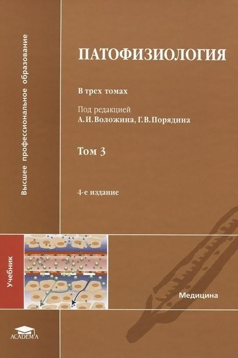 Патофизиология. Учебник. В 3 томах. Том 3