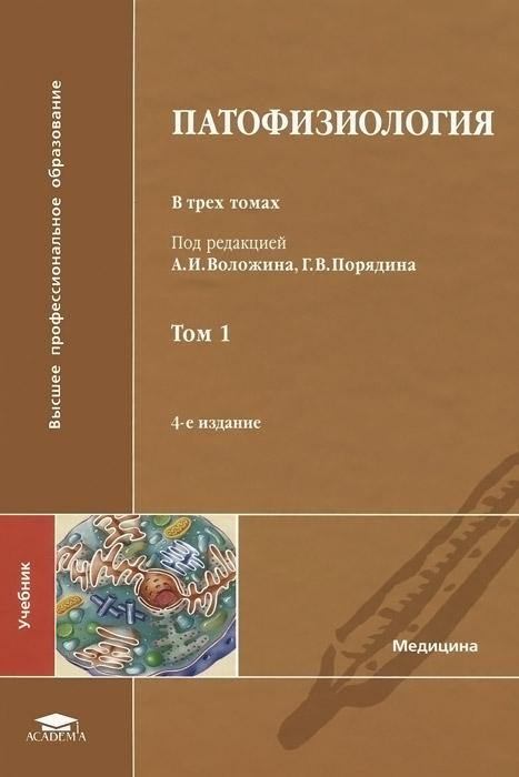 Патофизиология. Учебник. В 3 томах. Том 1