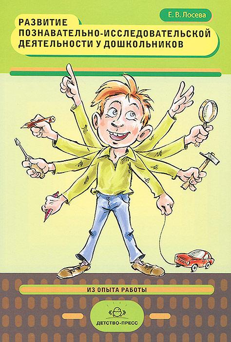 Развитие познавательно-исследовательской деятельности у дошкольников. Из опыта работы