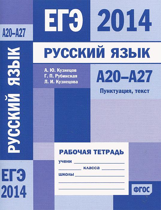 ЕГЭ 2014. Русский язык. А20-А27. Пунктуация, текст. Рабочая тетрадь