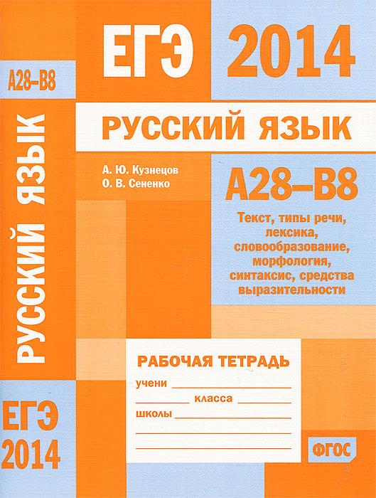 ЕГЭ 2014. Русский язык. А28-В8. Рабочая тетрадь
