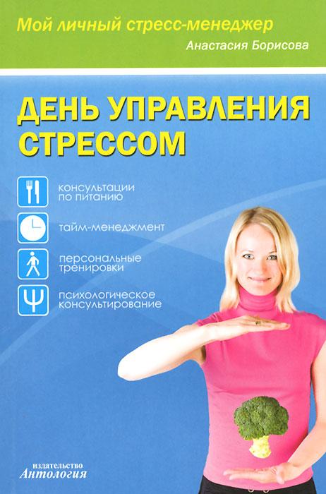 Анастасия Борисова День управления стрессом жаки рипли книга женской красоты и здоровья