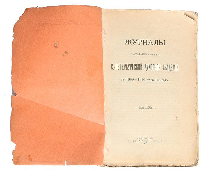 Журналы заседаний Совета Санкт-Петербургской Духовной Академии за 1909-1910 учебный год