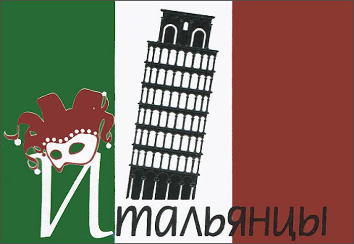 Итальянцы (миниатюрное издание)