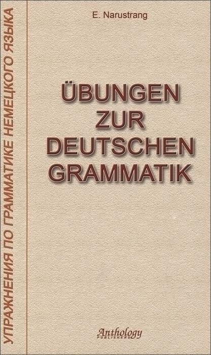 Ubungen zur deutschen Grammatik / Упражнения по грамматике немецкого языка12296407Сборник упражнений по грамматике немецкого языка охватывает основные разделы морфологии, а именно: глагол, артикль, имя существительное, имя прилагательное, имя числительное, местоимение, предлог. Работа над каждой грамматической темой завершается упражнениями на перевод с русского языка. Одной из характерных черт данного пособия является его активная коммуникативная направленность, значительное число упражнений носит креативный характер и направлено на развитие самостоятельного языкового мышления. Пособие снабжено подробным тематическим указателем (Sachverzeichnis), который поможет ориентироваться в предлагаемом тренировочном материале. Пособие может быть рекомендовано ученикам средней школы, гимназий, лицеев, студентам младших курсов как языковых, так и неязыковых вузов, оно может быть полезно при работе на курсах немецкого языка, а также при его самостоятельном изучении.