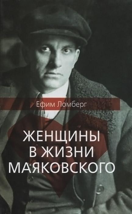 Женщины в жизни Владимира Маяковского