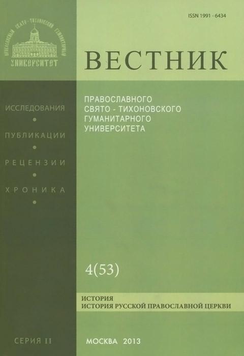 Вестник Православного Свято-Тихоновского Гуманитарного Университета, №2: 4(53), июль-август 2013