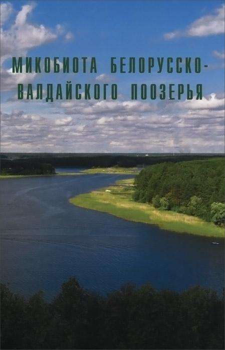 Микобиота Белорусско-Валдайского поозерья