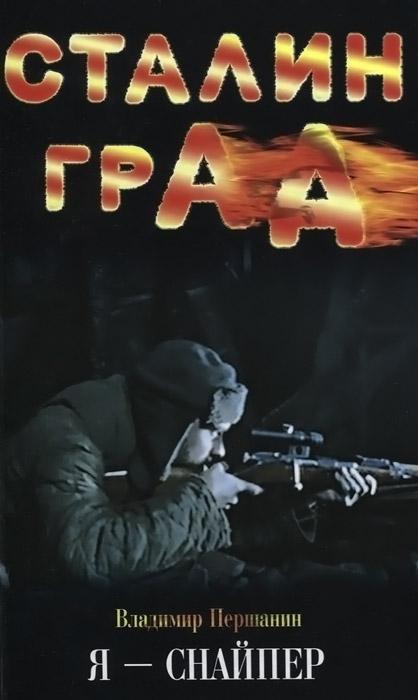 Сталинград. Я – снайпер ( 978-5-699-67685-9 )