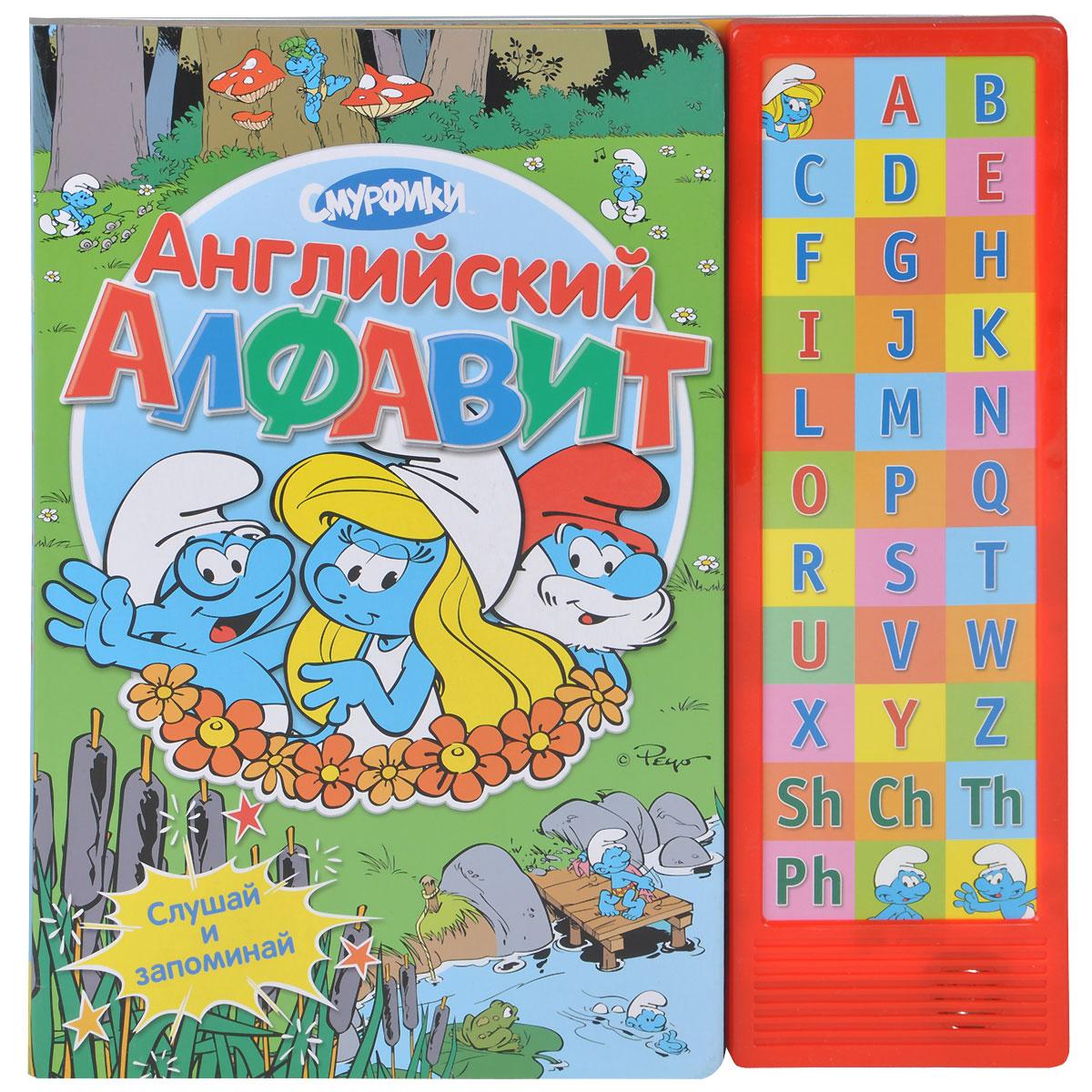 Смурфики. Английский алфавит. Книжка-игрушка