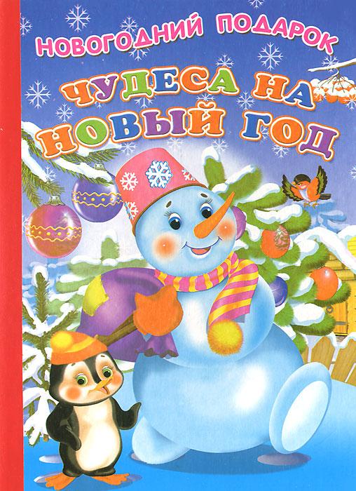 Чудеса на Новый год12296407Незатейливые, добрые и забавные новогодние стихи из этой красочно иллюстрированной книги помогут прекрасно провести время с ребенком перед самым волшебным праздником. Живая народная речь, яркие звучащие образы повышают настроение, вызывают у детей интерес к родному языку. Для детей до трех лет.