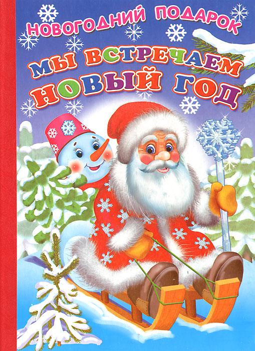 Мы встречаем Новый год12296407Незатейливые, добрые и забавные новогодние стихи из этой красочно иллюстрированной книги помогут прекрасно провести время с ребенком перед самым волшебным праздником. Живая народная речь, яркие звучащие образы повышают настроение, вызывают у детей интерес к родному языку. Для детей до трех лет.