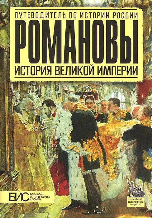 Романовы. История великой империи