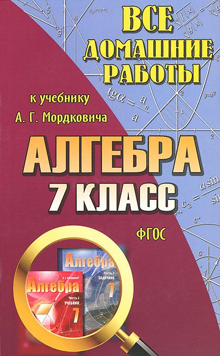 "Все домашние работы к учебнику А. Г. Мордковича ""Алгебра. 7 класс"""