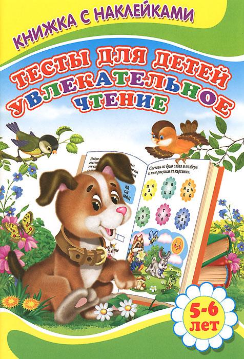 Увлекательное чтение. Тесты для детей12296407Вашему вниманию предлагается развивающая книга для детей 5-6 лет с тестами Увлекательное чтение. Книга прекрасно иллюстрирована, что поможет сконцентрировать внимание малыша на выполнение задания и вызвать интерес к чтению. К книге прилагаются наклейки, которые малыш может наклеить в книгу на черно-белую картинку в перерыве между выполнениями заданий.
