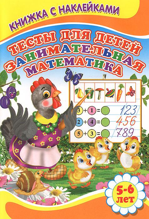 Занимательная математика. Тесты для детей