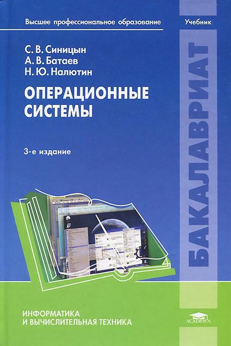 Операционные системы. Учебник