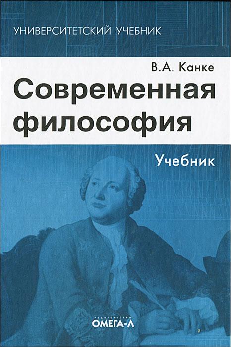 Современная философия. Учебник
