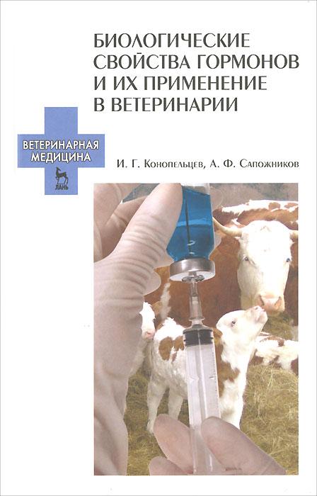 Биологические свойства гормонов и их применение в ветеринарии