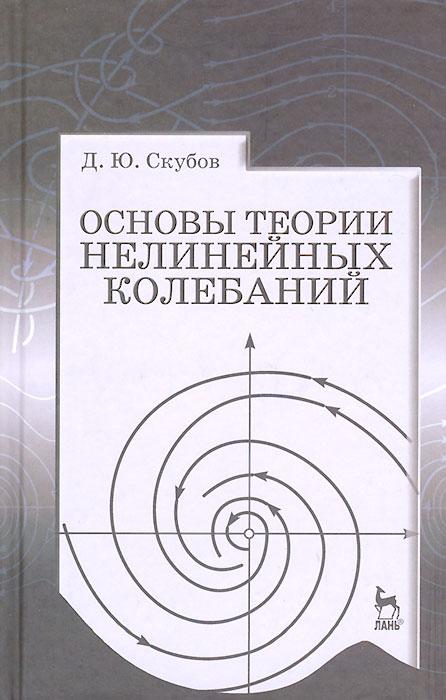 Основы теории нелинейных колебаний. Учебное пособие