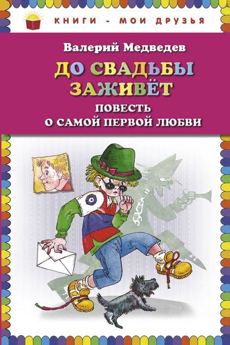 До свадьбы заживет. Повесть о самой первой любви12296407Произведения Валерия Медведева - вневременная, качественная детская литература. Его рассказы отличают искромётный юмор, тонкая ирония диалогов, очень живой и правдоподобный стиль общения героев между собой. Оторваться от книги ДО СВАДЬБЫ ЗАЖИВЕТ просто невозможно! Герои В.Медведева - добрые, хулиганистые, с оригинальным мышлением, интересные и мальчишкам, и девчонкам - словом, для читателей всех возрастов. Произведения Валерия Медведева развивают у детей доброту, фантазию, чувство юмора, умение вести себя в коллективе. Книгу чудесно дополняют современные, оригинальные, детально проработанные и красочные иллюстрации Максима Митрофанова. Для младшего школьного возраста.