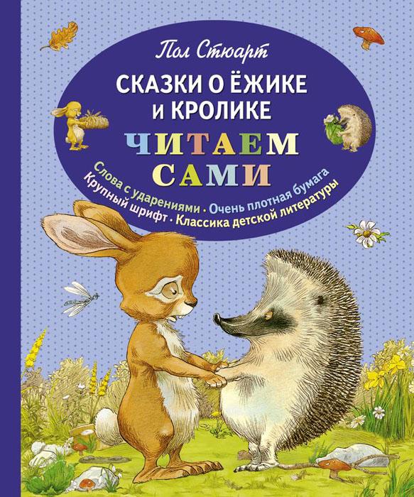 Сказки о Ёжике и Кролике12296407В волшебном лесу живут Ежик и Кролик. Каждый их день заполнен важными событиями — то они играют под дождём, то придумывают подарки на день рождения, то вспоминают о своих весёлых проделках. Они настоящие верные друзья: не каждый может подарить тебе кусочек зимы, или коробочку уюта, или лунный свет в бутылке! Вместе с ними легко учиться быть внимательными и добрыми друг к другу и к окружающему миру.
