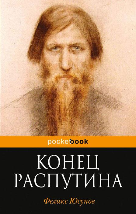 Конец Распутина ( 978-5-699-68990-3 )