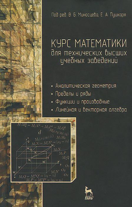 Курс математики для технических высших учебных заведений. Учебное пособие. Часть 1