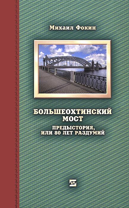Большеохтенский мост. Предыстория, или 80 лет раздумий