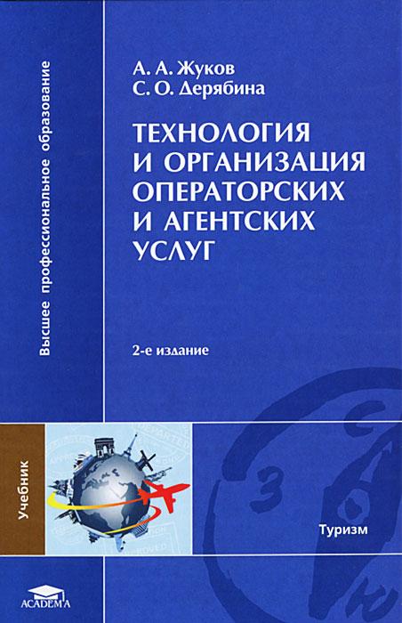 Технология и организация операторских и агентских услуг. Учебник