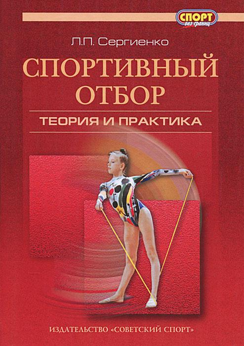 Спортивный отбор. Теория и практика. Л. П. Сергиенко