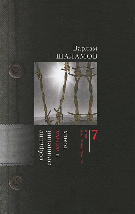 Варлам Шаламов. Собрание сочинений. В 6 томах. Том 7