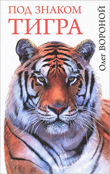 Под знаком тигра ( 978-5-17-079805-6, 978-985-18-2399-0 )