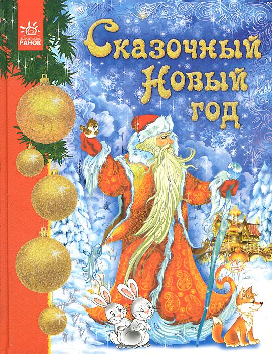 Сказочный Новый год