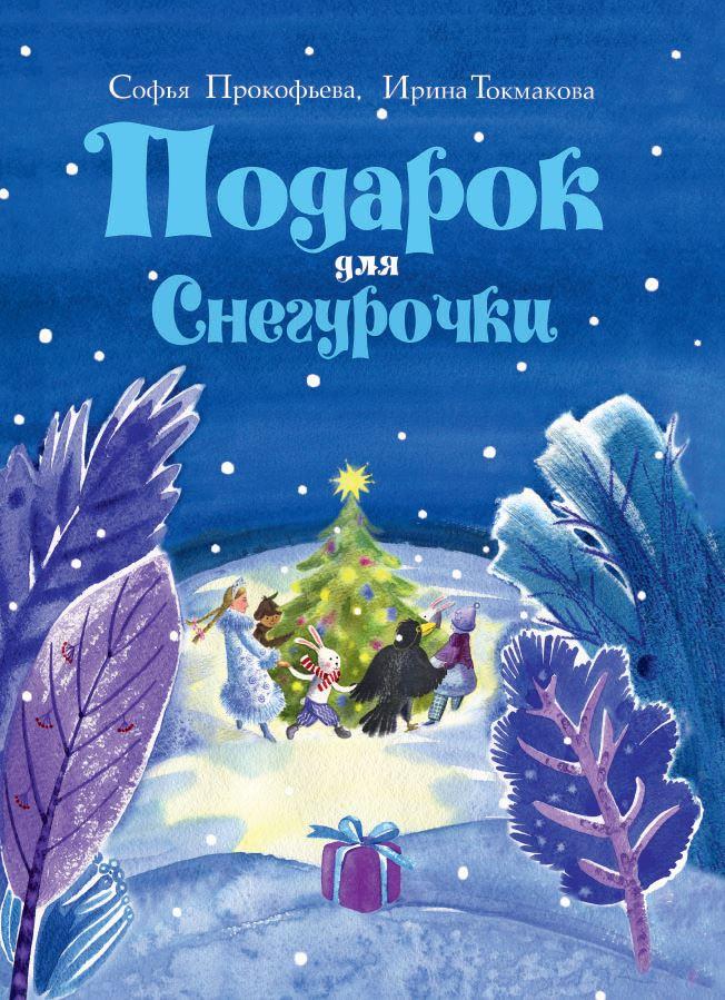 Подарок для Снегурочки. Софья Прокофьева, Ирина Токмакова