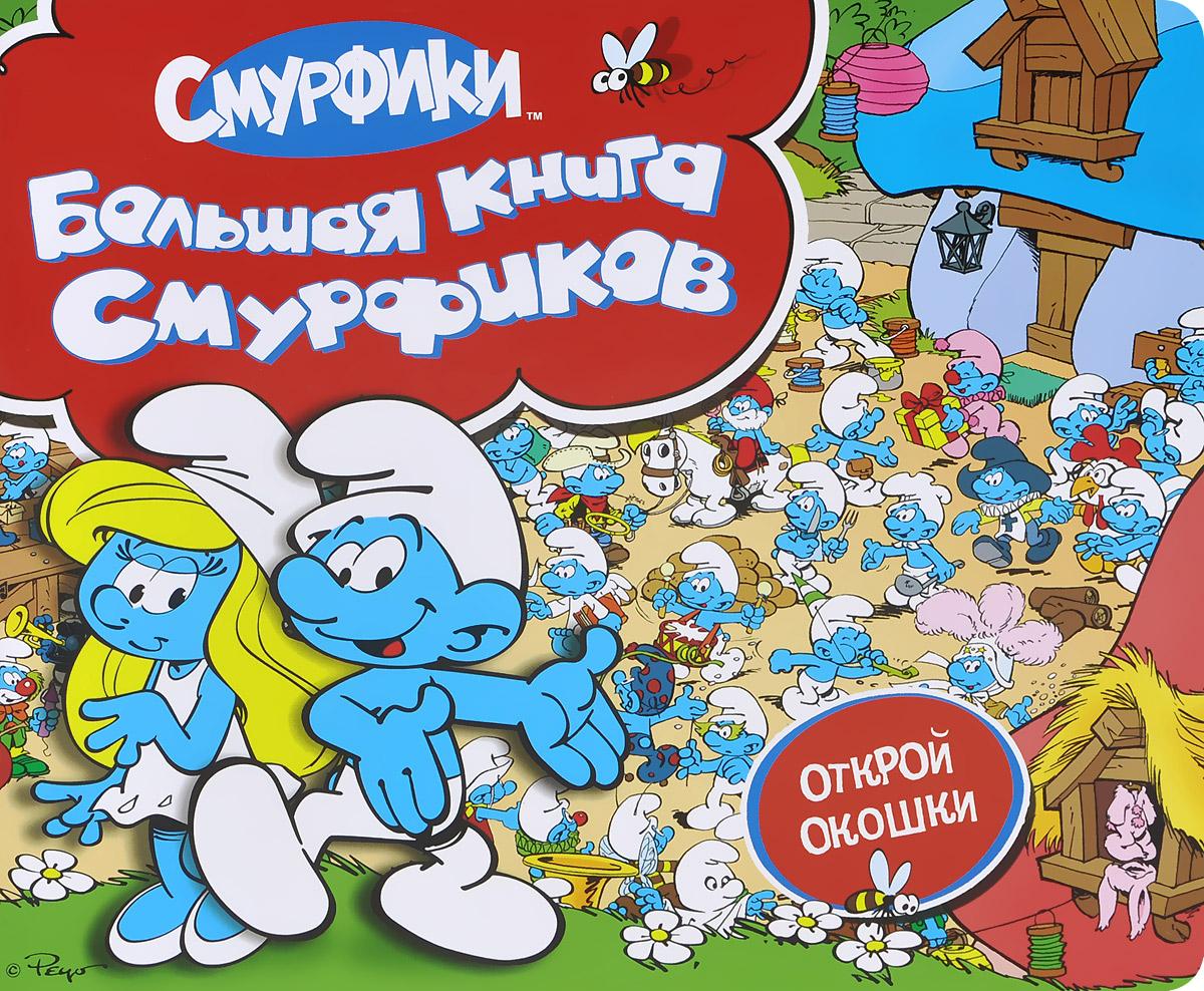 Большая книга Смурфиков. Открой окошки