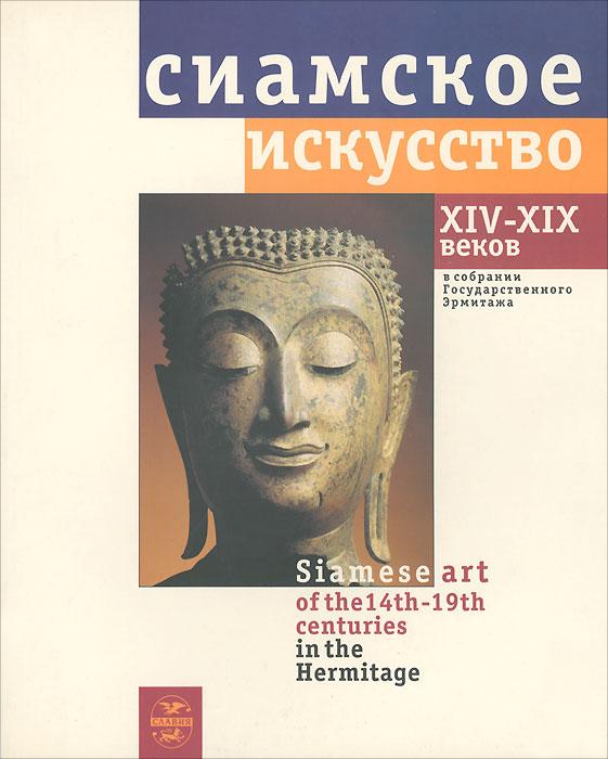Сиамское искусство XIV-XIX веков в собрании Государственного Эрмитажа / Siamese Art of the 14th-19th Centuries in the Hermitage