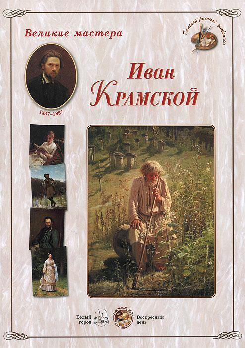 Великие мастера. Иван Крамской (набор из 24 репродукций)